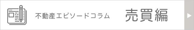 小沢商事の不動産お悩み相談室、エピソードコラム「売買編」