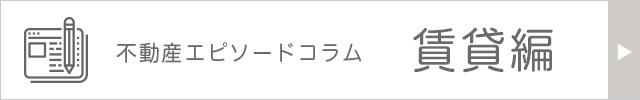 小沢商事の不動産お悩み相談室、エピソードコラム「賃貸編」