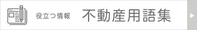 小沢商事の不動産お悩み相談室、エピソードコラム「不動産用語集」
